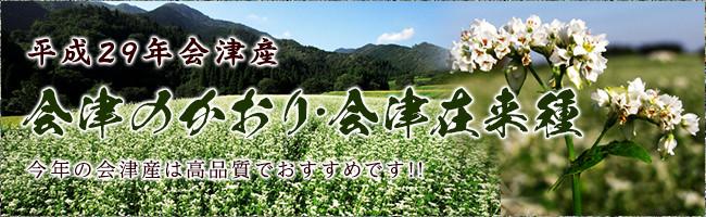 平成29年会津産 会津のかおり・会津在来種