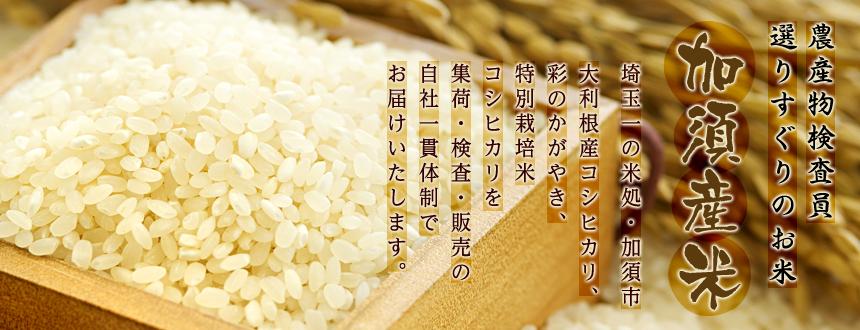 農産物検査員 選りすぐりのお米 加須産米